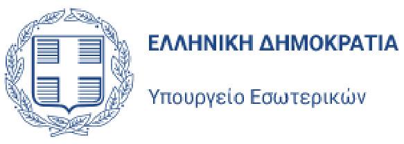 ΕΙΔΙΚΟ ΛΗΞΙΑΡΧΕΙΟ